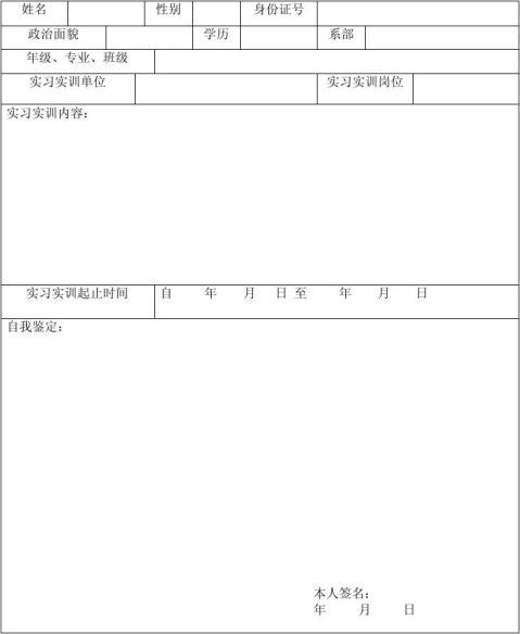 学生校外实习实训考核鉴定表