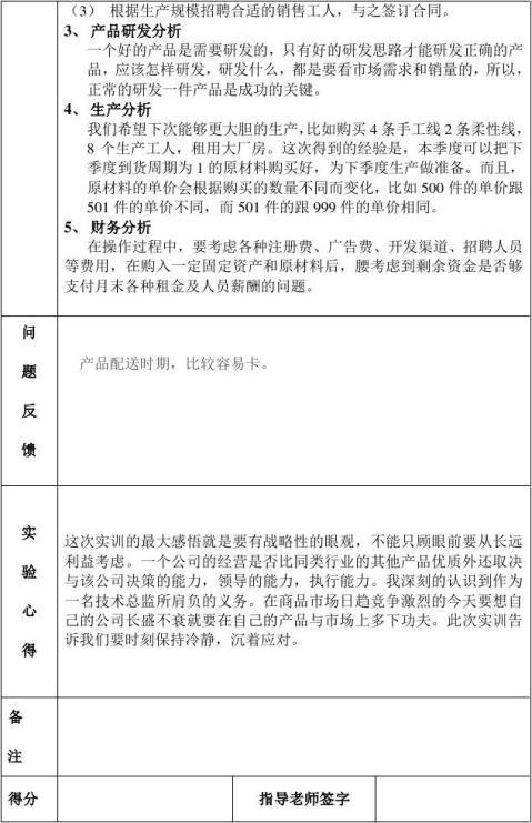 收获体会范文_【创业之星实验报告 100字】范文118