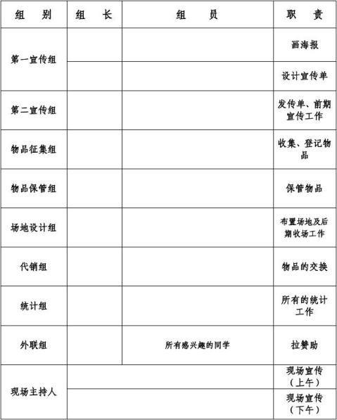 物物交换活动策划书1