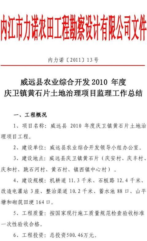 13威远县20xx农业综合开发监理工作总结