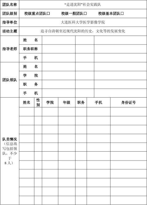 社会实践立项申请书