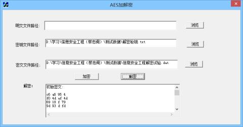 编程实现AES算法的加密解密过程