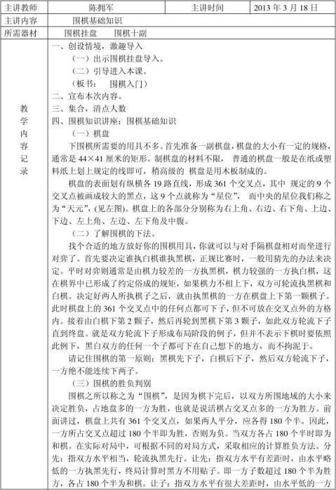 状元学校少年宫兴趣小组活动记录表教案3