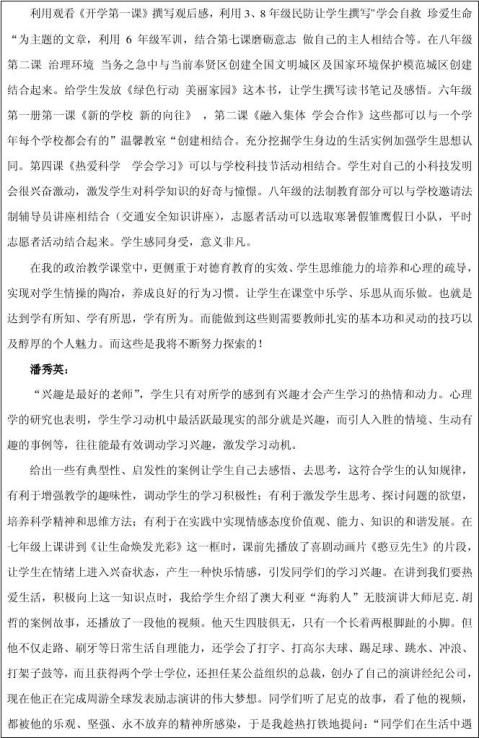 初中政治教研组活动情况实录