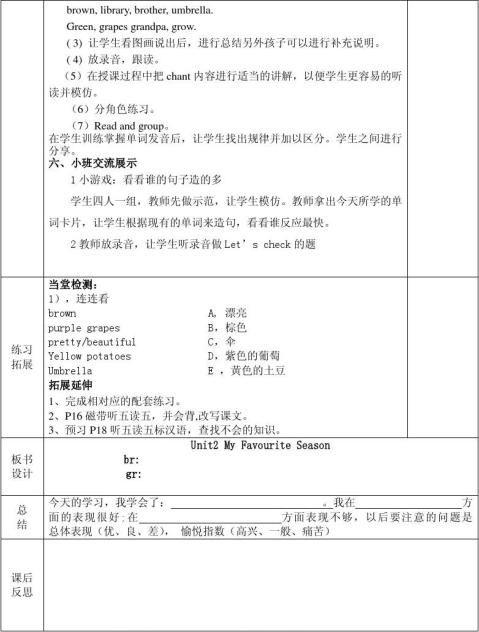 20xxpep小学五年级下册英语第二单元导学案