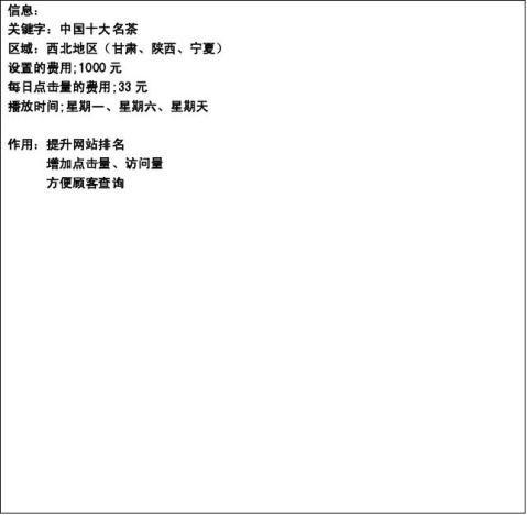 电子商务实验报告1