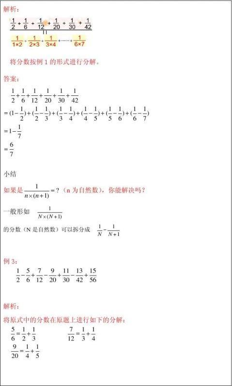 六年级数学分数简便计算二练习题及答案
