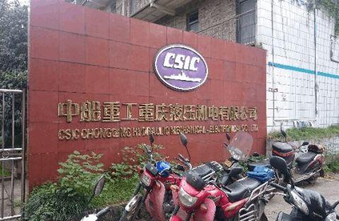 中船重工重庆液压机电有限公司永红厂实习报告