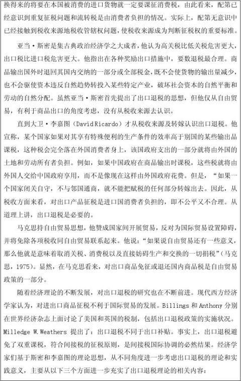 经济学本科毕业论文开题报告范文详细文本