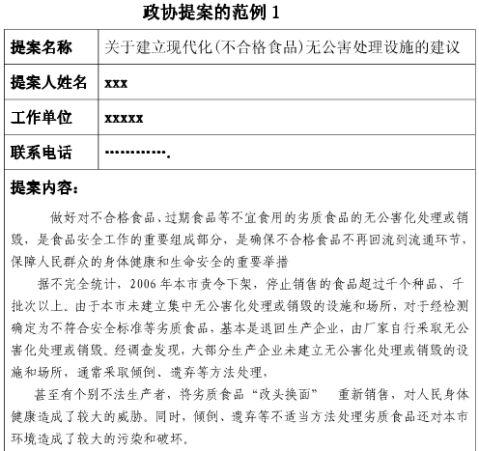 政协提案格式