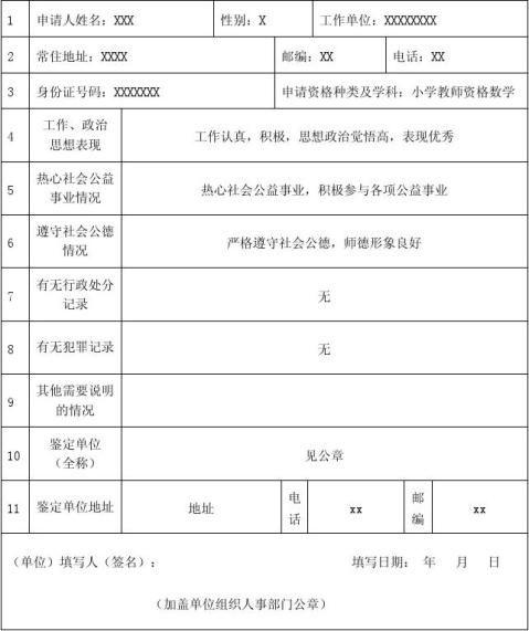 教师资格证思想品德鉴定表填写样本