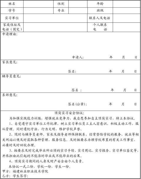 闽林院20xx75号顶岗实习与考评办法