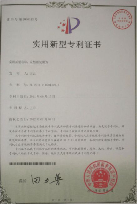 实用新型专利申请样本