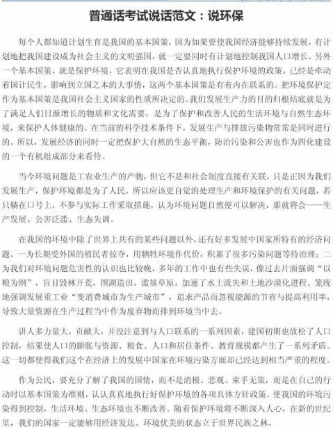 普通话考试说话范文说环保