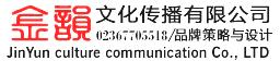金韵广告公司简介