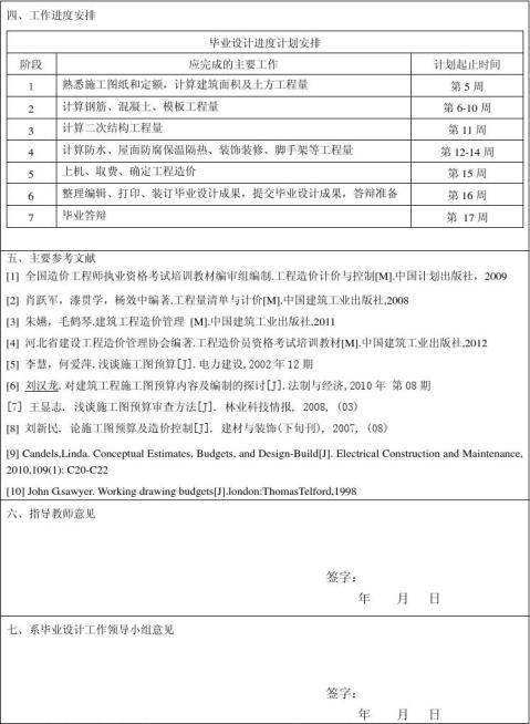 工程造价开题报告预算范本