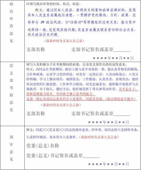 入党积极分子考察培养登记表填写范本