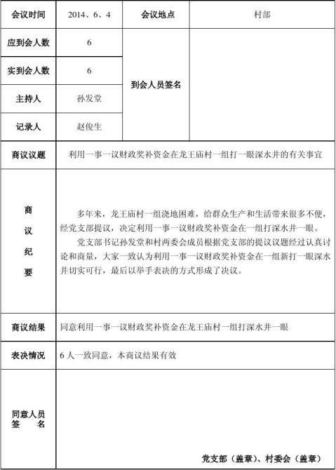 3村两委会商议会议记录