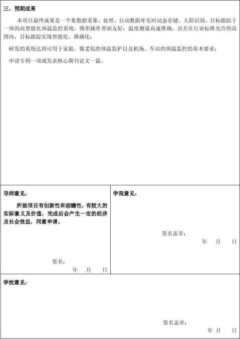 科技创新基金项目申请书