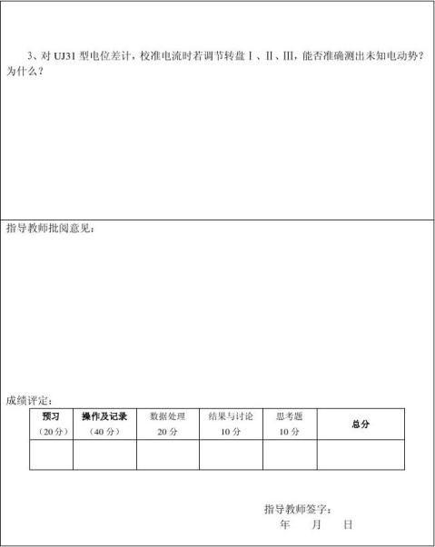 深圳大学大学物理实验电位差计实验报告模板