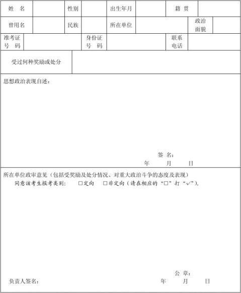 中国科学院计算技术研究所报考研究生政审表