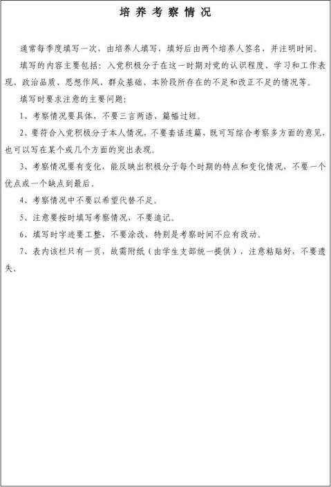 入党积极分子培养考察登记表范例