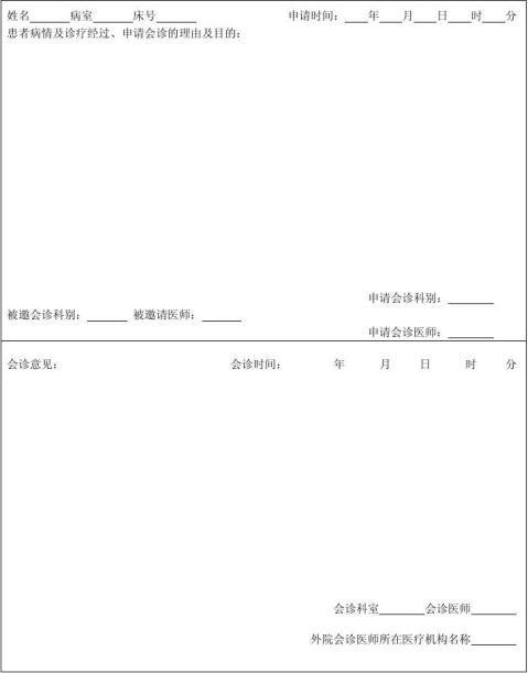 医院会诊记录表表2