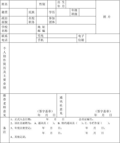 中国青少年作家网校园通讯社通讯员申请表