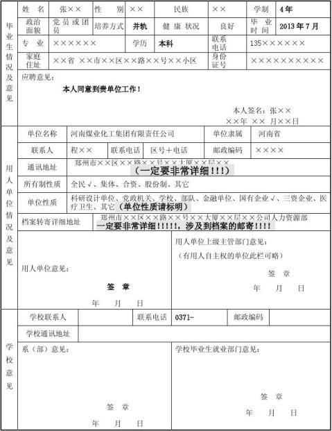 毕业生就业协议书即三方协议填写范本