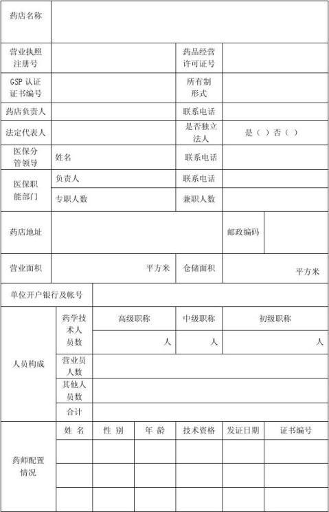 重庆市医疗保险定点零售药店申请书