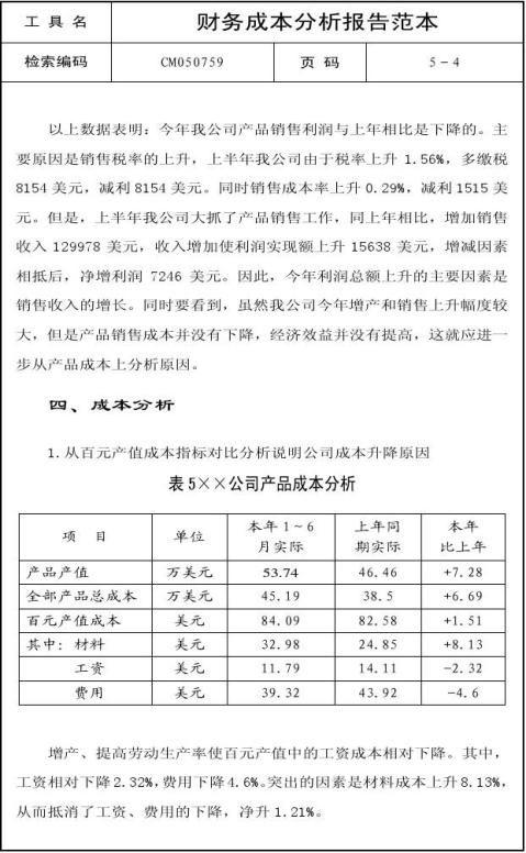 企业财务成本分析报告范本
