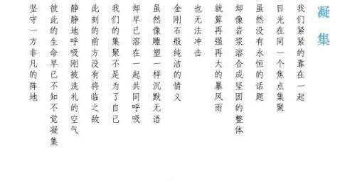 现代诗歌写作研究教学范文