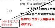 中文学术论文模板格式标注