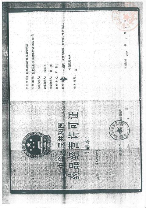 药品经营许可证换证申请范本仅供参考