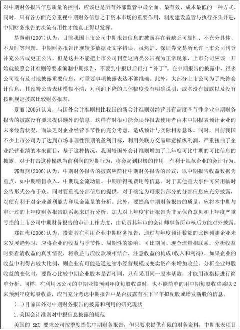 经济类毕业论文开题报告