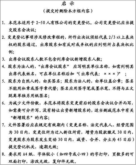 股东决议书范本增资扩股
