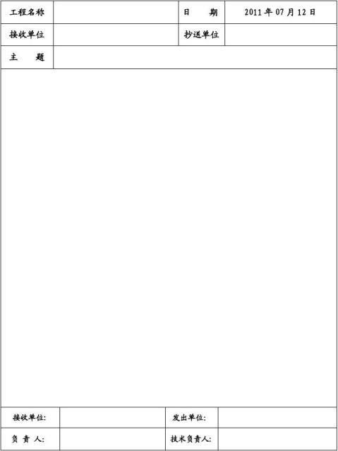 标准格式工作联系单