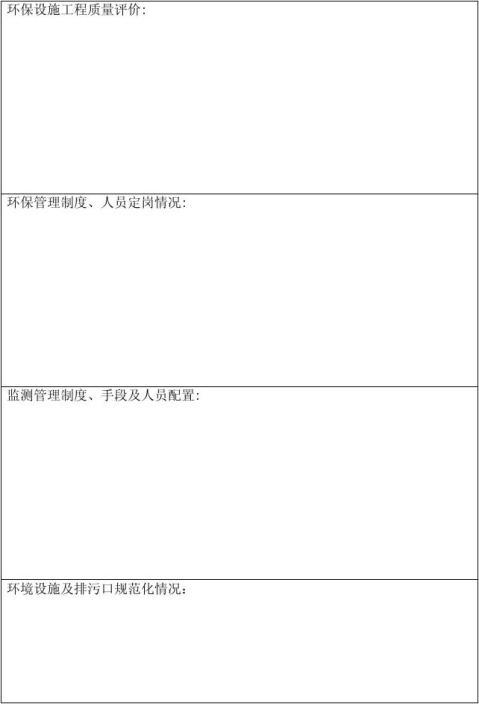 验收申请报告工业类对应环评报告书的项目