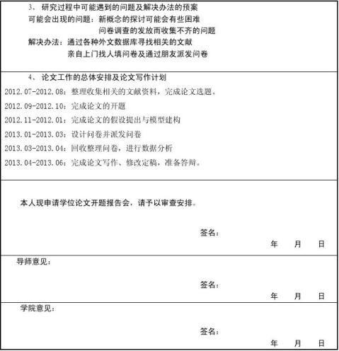 研究生开题报告申请表毕业设计范文