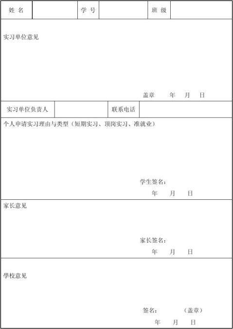 就业实习申请表