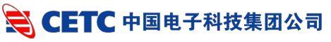 中国电子科技集团公司邀请函