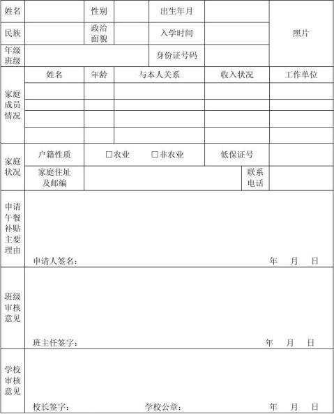 长春市城乡低保及低保边缘家庭中小学生营养午餐补贴申请表