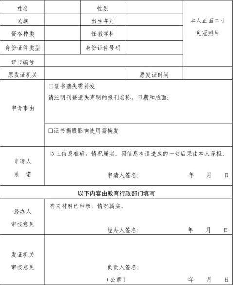 教师资格证补发换发申请表