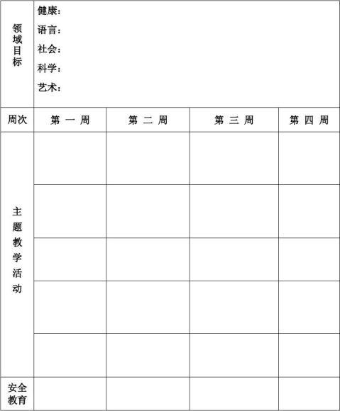 幼儿园月计划表格