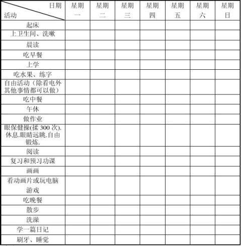小学生假期计划表