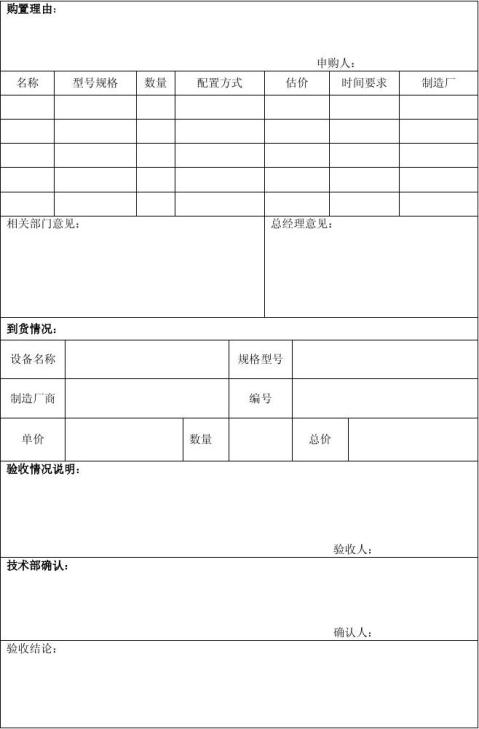 设备工装购置申请验收表