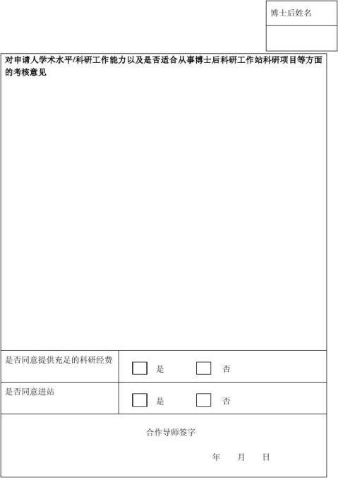 合作导师对申请入站博士后考核意见表