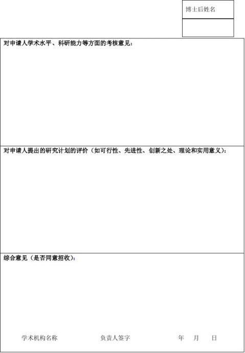 博士后科研流动站设站单位学术部门考核意见表