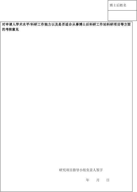博士后科研工作站研究项目指导小组考核意见表