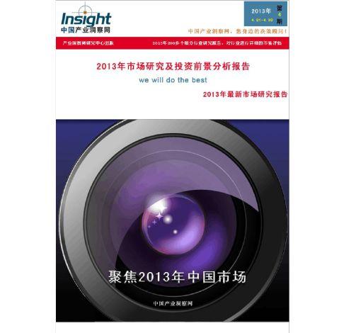 20xx20xx年中国花卉行业市场调查及投资前景预测分析报告